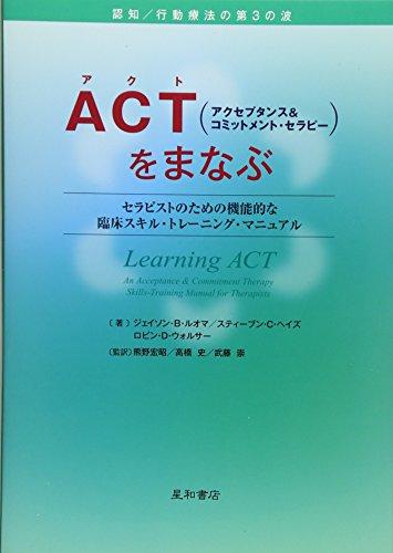 ACT(アクセプタンス&コミットメント・セラピー)をまなぶ セラピストのための機能的な臨床スキル・トレーニング・マニュアルの詳細を見る