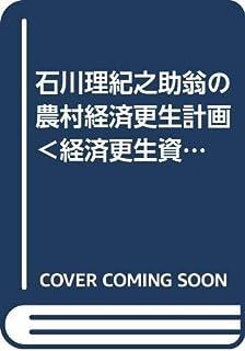 石川理紀之助翁の農村経済更生計画 <経済更生資料第十号>