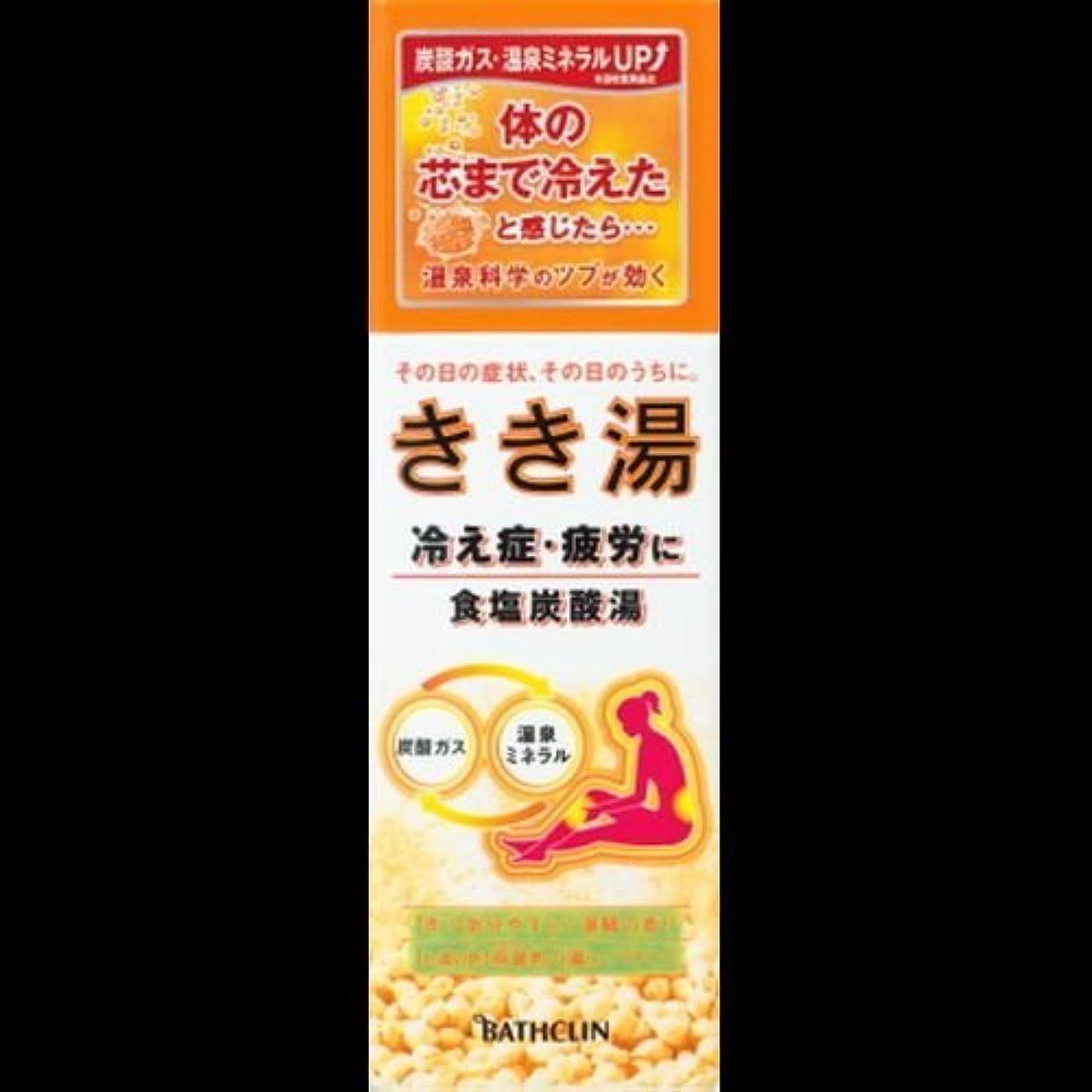 次へ明らかにするパイル【まとめ買い】きき湯 食塩炭酸湯 気分やすらぐ潮騒の香り萌黄色の湯(にごりタイプ) 360g ×2セット