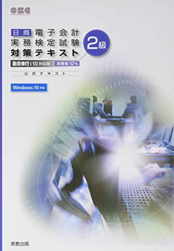 日商電子会計実務検定試験対策テキスト2級
