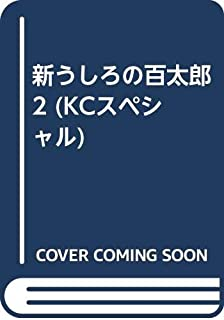 新うしろの百太郎 2 (KCスペシャル)