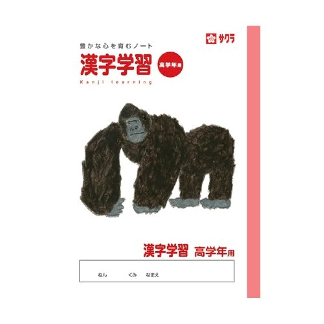 テレビコスチューム光電サクラクレパス サクラ学習帳 漢字学習 高学年用