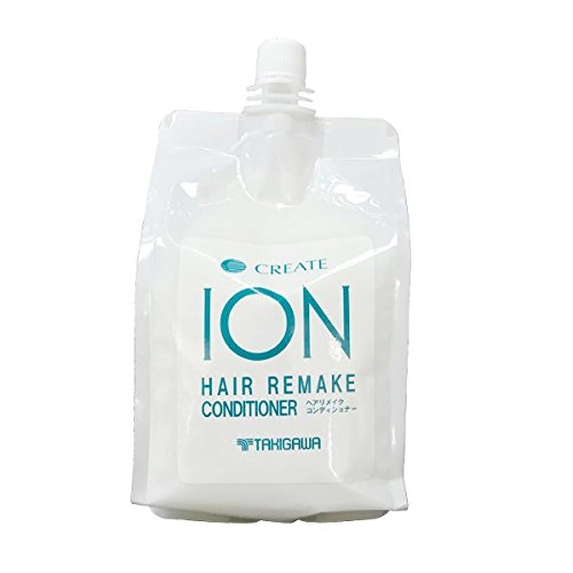 乳白色液体未就学クレイツ イオンヘアリメイクコンディショナー レフィル1000ml