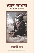 Dhyan Sadhna ka Saral Abhyas (Meditation and Its Practice)  (Hindi)