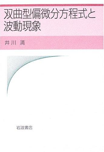 双曲型偏微分方程式と波動現象