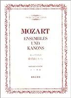 モーツァルト 重唱曲とカノン