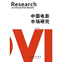 Research on Chinese Film Market(Chinese Edition)