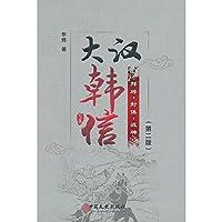 Han Han Han Xin (2nd Edition)(Chinese Edition)