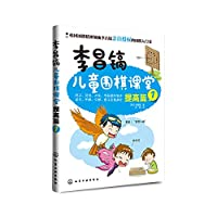Children Go ho classroom - improve articles 1 ( the only person authorized stone ho in China(Chinese Edition)