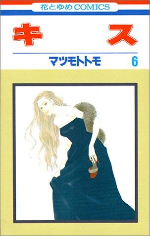 キス (6) (花とゆめCOMICS)の詳細を見る
