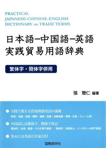 日本語‐中国語‐英語実践貿易用語辞典