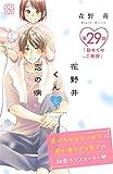 花野井くんと恋の病 プチデザ(29) (デザートコミックス)