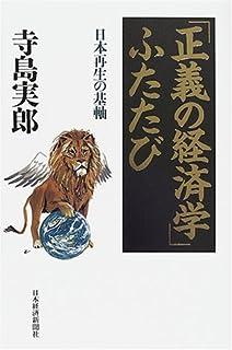 「正義の経済学」ふたたび―日本再生の基軸
