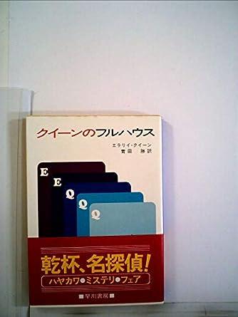 クイーンのフルハウス (ハヤカワ・ミステリ文庫 2-28)