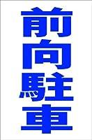 シンプル縦型看板 「前向駐車(青)」駐車場 屋外可(約H45.5cmxW30cm)