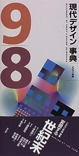 現代デザイン事典〈1998年版〉