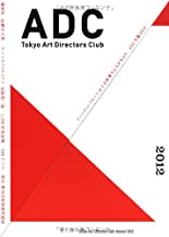 ADC年鑑2012  TOKYO ART DIRECTORS CLUB ANNUAL 2012