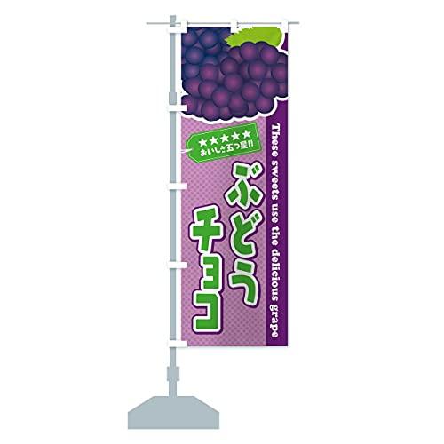 ぶどうチョコ のぼり旗(レギュラー60x180cm 左チチ 標準)