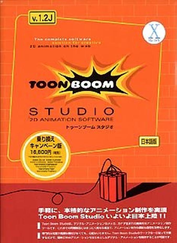 債権者会話型登るToon Boom Studio V1.2.1J for MacOS X 乗り換えキャンペーン版