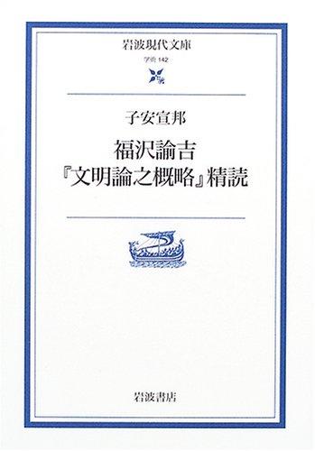 福沢諭吉『文明論之概略』精読 (岩波現代文庫―学術)