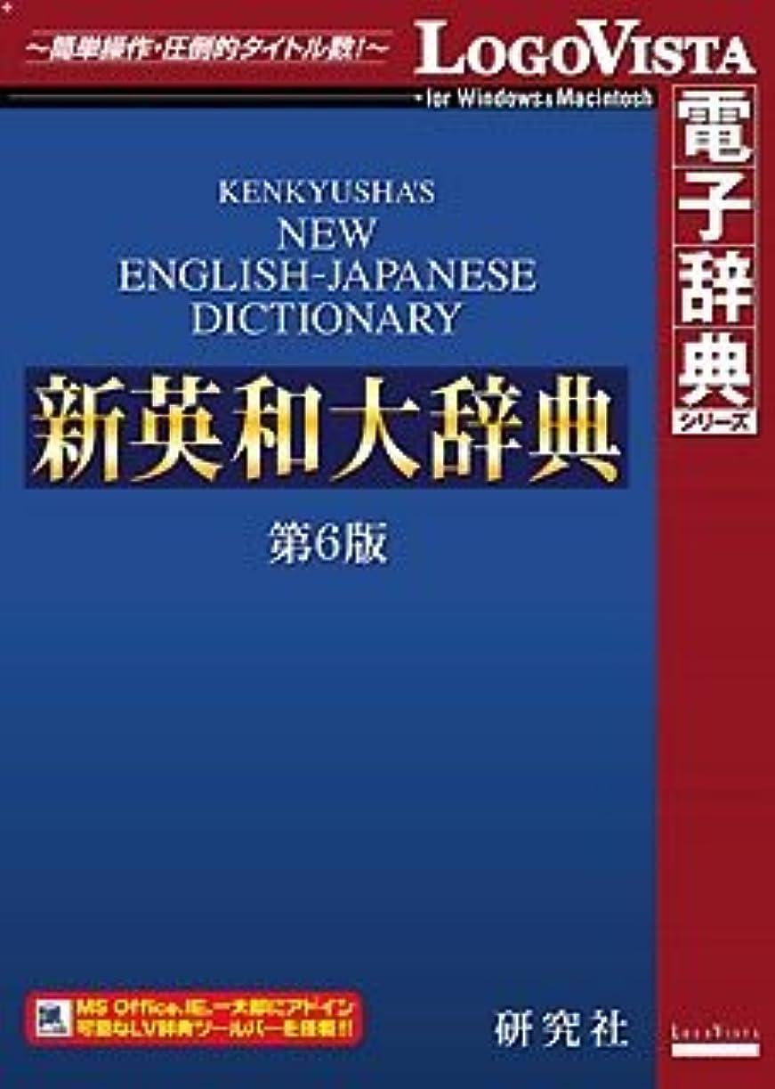 延期するしゃがむ批判する研究社 新英和大辞典第6版
