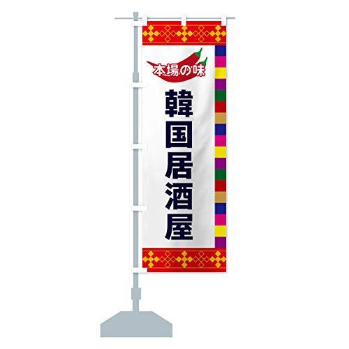 韓国居酒屋 のぼり旗 サイズ選べます(スリム45x180cm 左チチ)