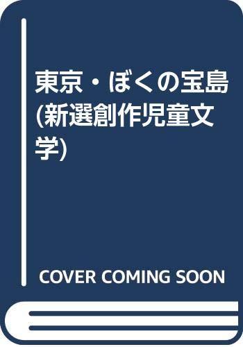 東京・ぼくの宝島 (新選創作児童文学)の詳細を見る