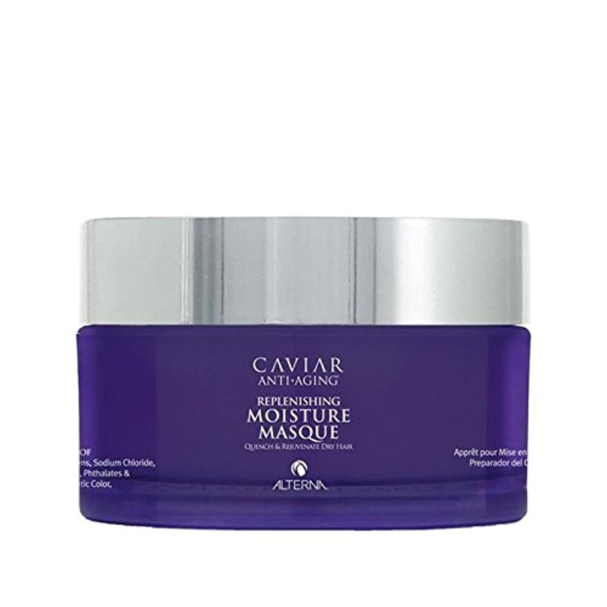 ヒロインちっちゃいリラックスしたオルタナキャビアトリートメントヘア仮面劇 x2 - Alterna Caviar Seasilk Treatment Hair Masque (Pack of 2) [並行輸入品]