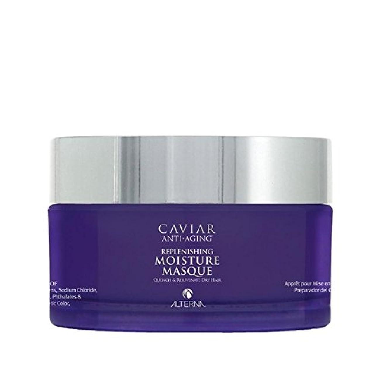統合テキスト折るオルタナキャビアトリートメントヘア仮面劇 x4 - Alterna Caviar Seasilk Treatment Hair Masque (Pack of 4) [並行輸入品]