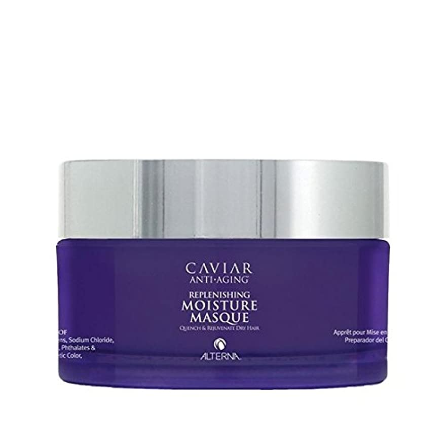 不変絶望的な崖オルタナキャビアトリートメントヘア仮面劇 x4 - Alterna Caviar Seasilk Treatment Hair Masque (Pack of 4) [並行輸入品]