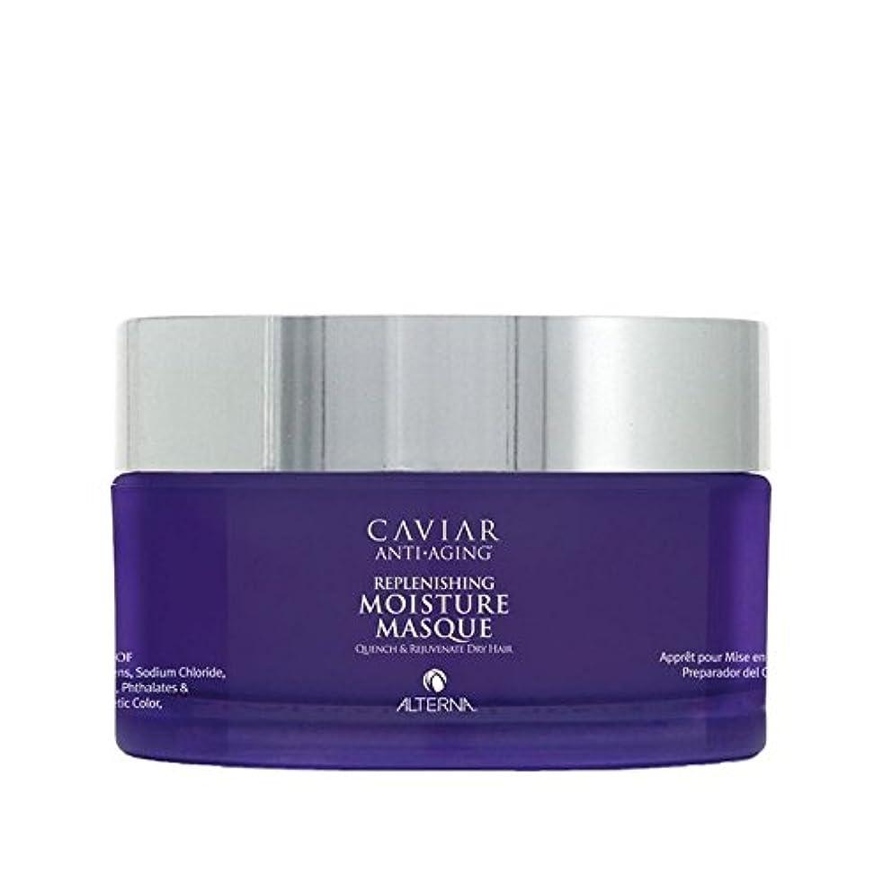 褐色湿った聡明Alterna Caviar Seasilk Treatment Hair Masque (Pack of 6) - オルタナキャビアトリートメントヘア仮面劇 x6 [並行輸入品]