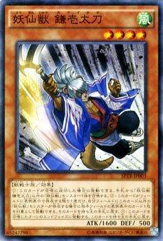 妖仙獣 鎌壱太刀 ノーマル 遊戯王 トライブ・フォース sptr-jp003