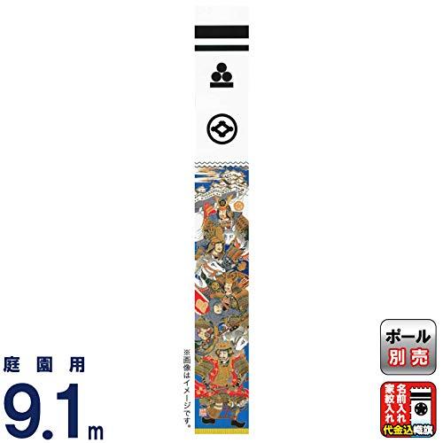 武者絵の里大畑『五大将(金粉入)(F-5)』