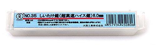 大西工業 しいたけ錐<超高速ハイス錐>(NO.35) 8mm