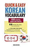 Quick and Easy Korean Vocabulary: Learn Over 1,000 Essential Words and Phrases