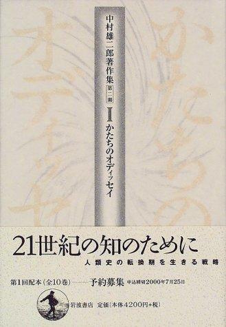 中村雄二郎著作集〈第2期‐1〉かたちのオディッセイ