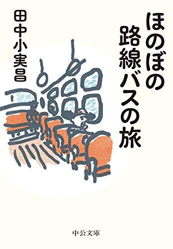 ほのぼの路線バスの旅 (中公文庫 た)