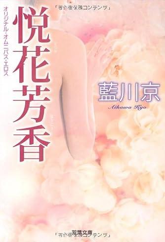 悦花芳香 (双葉文庫)