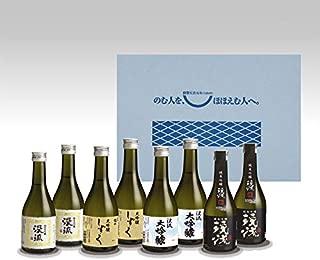 日本酒 飲み比べセット 300ml ✕ 8本