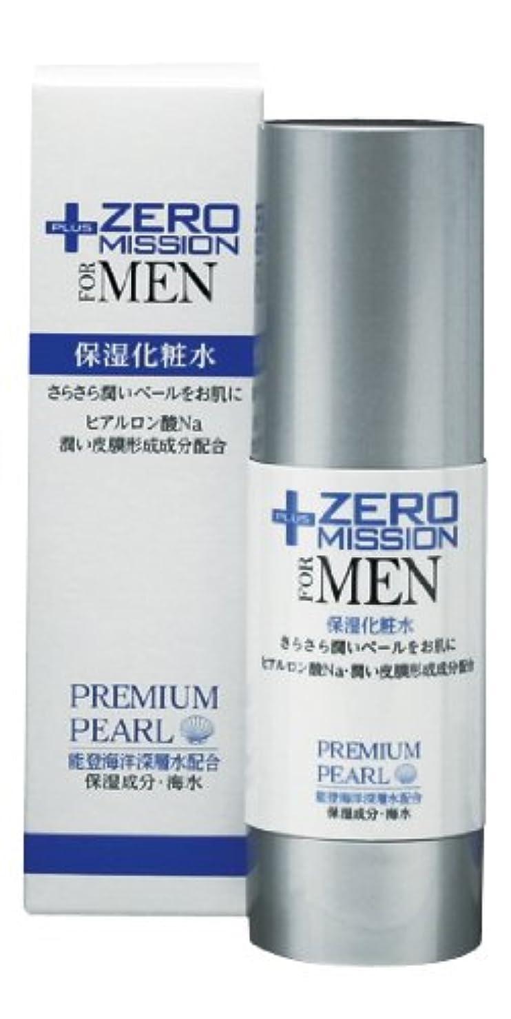 国際通信網病院「男性用化粧品」新生活に PLUS Zero Mission 保湿化粧水
