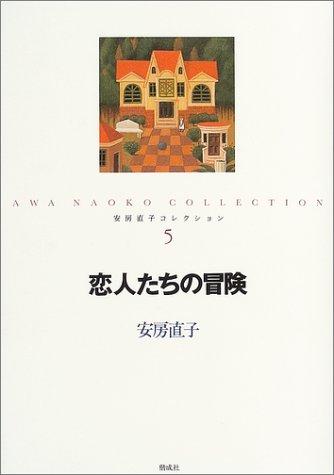 恋人たちの冒険 (安房直子コレクション)の詳細を見る