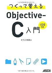 つくって覚えるObjective-C入門 : iOS対応