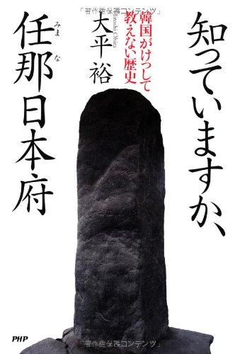 知っていますか、任那(みまな)日本府 韓国がけっして教えない歴史