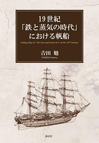 19世紀「鉄と蒸気の時代」における帆船