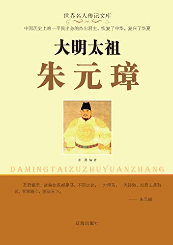 大明太祖朱元璋 (Chinese Edition)
