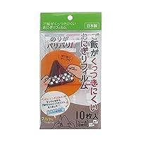 便利 雑貨 家事用品 関連グッズ ご飯がくっつきにくいおにぎりフィルム 10枚×120