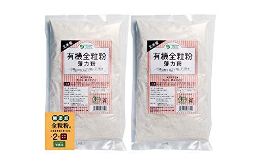 無添加 北米産 有機全粒粉(薄力粉)500g×2個 ★ コンパクト ★ 北米産有機小麦100%
