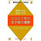 2021年の星占い・12星座別運勢:双子座(ふたご座)