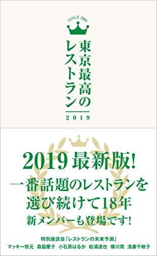 東京最高のレストラン 2019の詳細を見る