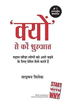 Kyun Se Karen Shuruwat (Hindi Edition) by [Simon Sinek]